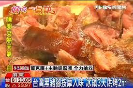 台灣黑豬腳