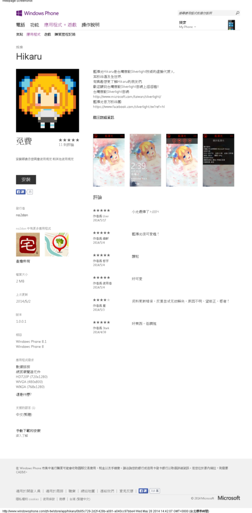 Hikaru Windows Phone App