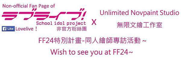 FF24特別計畫-同人繪師專訪活動