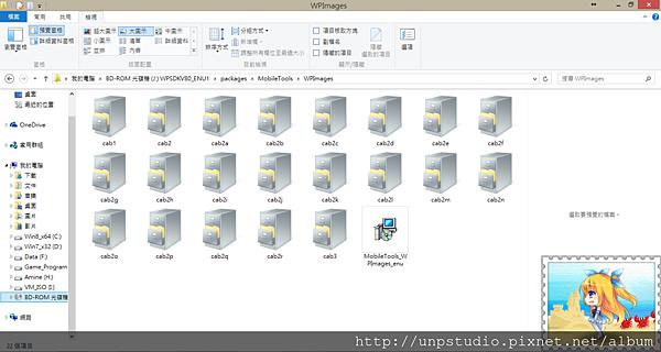 WindowsPhone8OS-VM-02