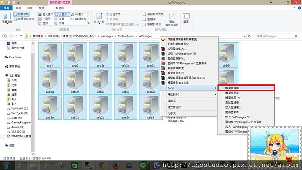 WindowsPhone8OS-VM-03