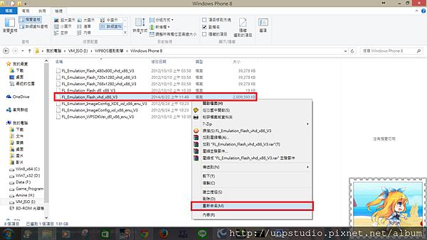 WindowsPhone8OS-VM-04
