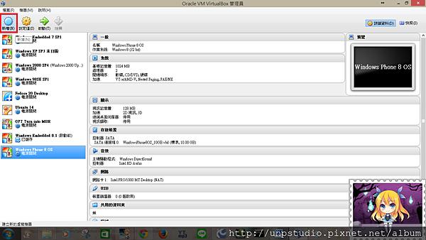 WindowsPhone8OS-VM-06