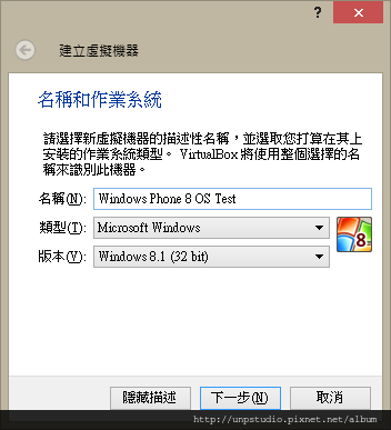 WindowsPhone8OS-VM-07