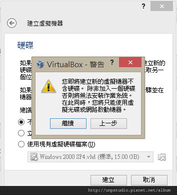 WindowsPhone8OS-VM-10