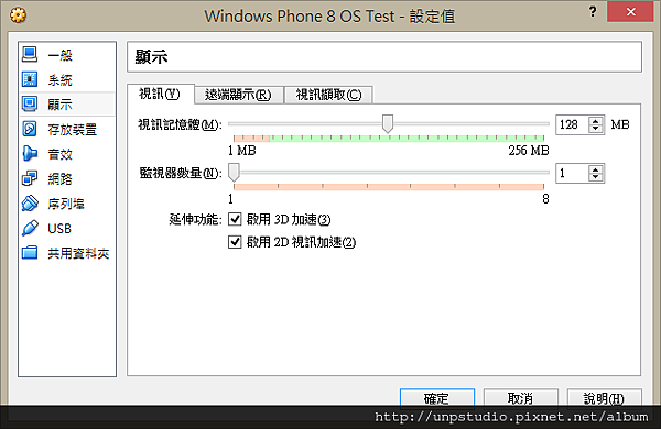 WindowsPhone8OS-VM-14