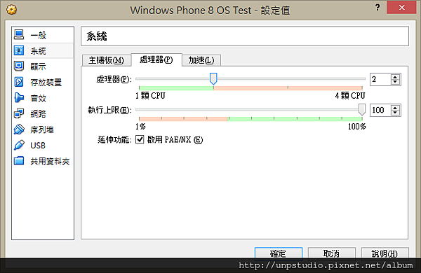 WindowsPhone8OS-VM-13