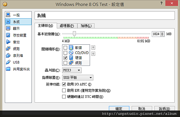 WindowsPhone8OS-VM-12