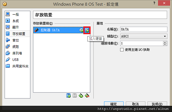 WindowsPhone8OS-VM-15