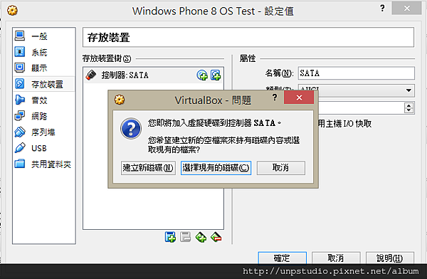 WindowsPhone8OS-VM-16