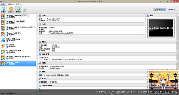 WindowsPhone8OS-VM-17