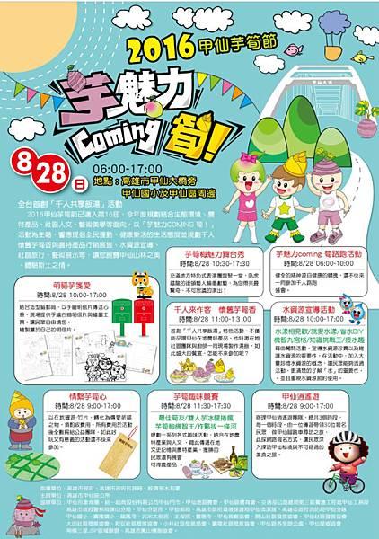 2016甲仙芋筍節1471526286-3938157206.jpg