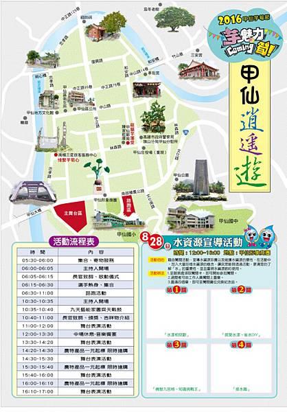 2016甲仙芋筍節1471526311-3755185694.jpg