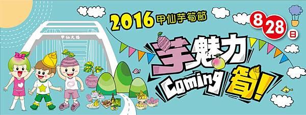 2016甲仙芋筍節1471526260-4056332323.jpg