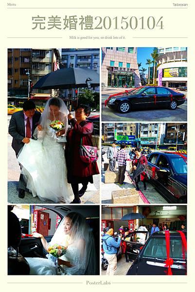 20150104結婚禮車