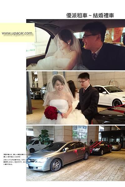 20160313 結婚禮車