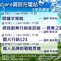 個人品牌的戰略思維-林永得-ishare-airnet-5-月份課程1.jpg