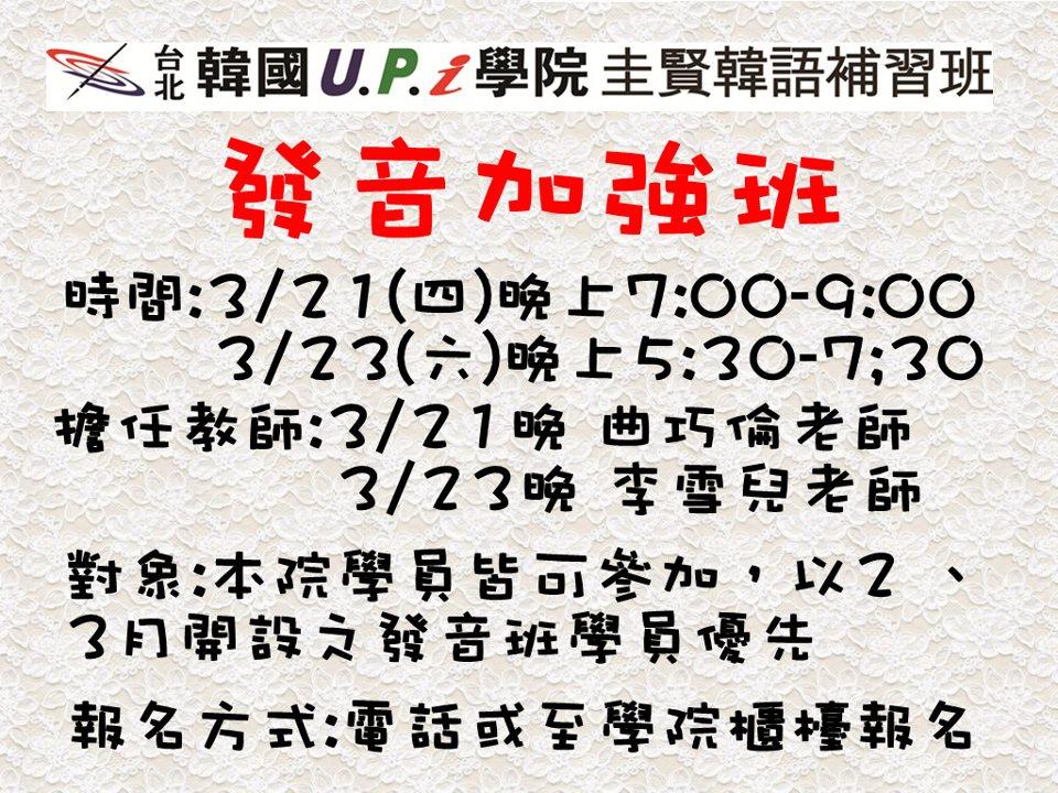 台北3月發音加強班