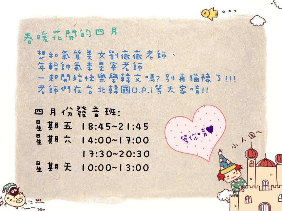台北4月發音班