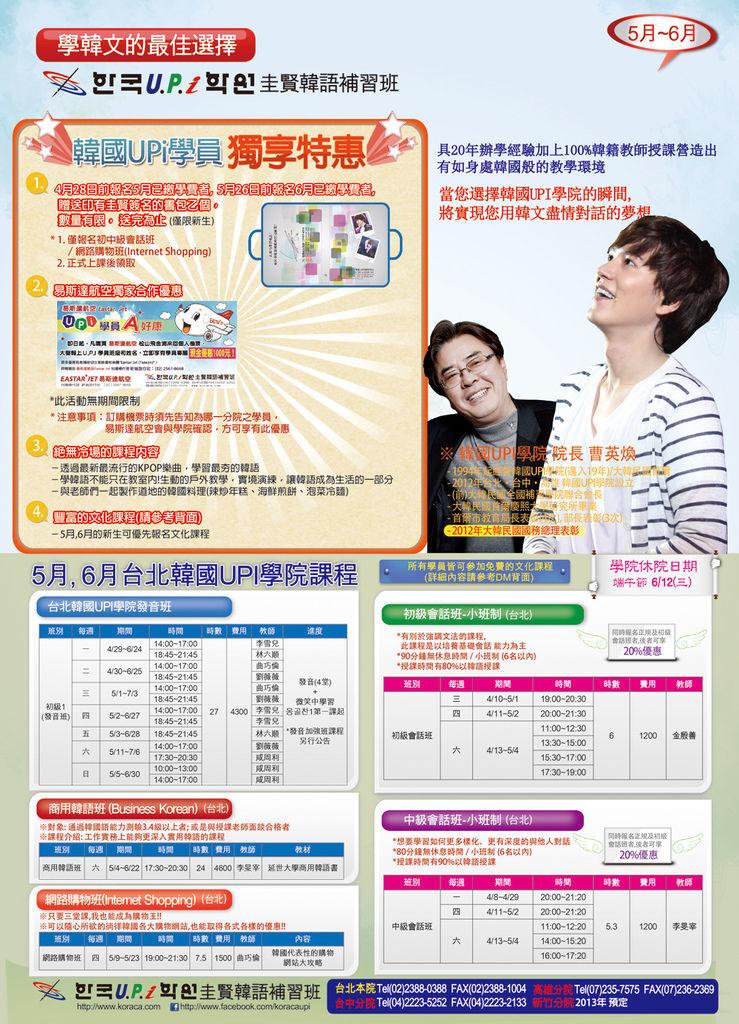 台北5.6月