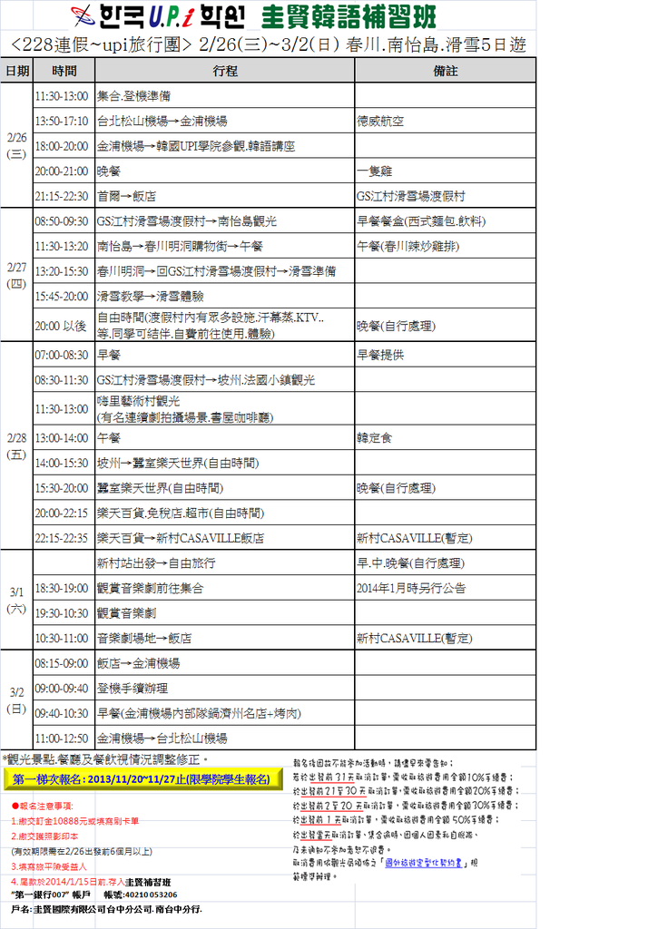 中文行程.png