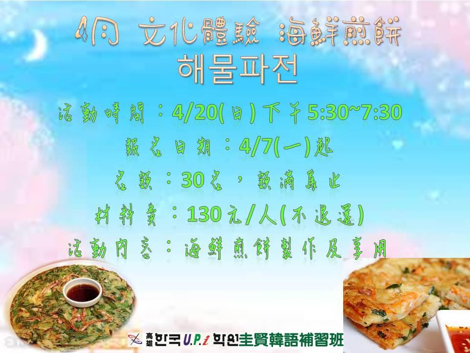 4月海鮮煎餅
