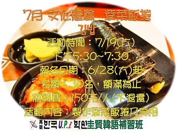 7月 文化體驗紫菜飯捲