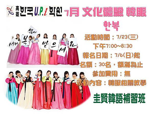 7月 文化體驗 韓服