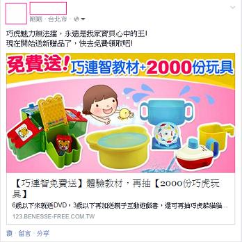 巧連智範例-FB