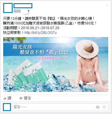 貼文活動-天使奇姬 FB範本.png