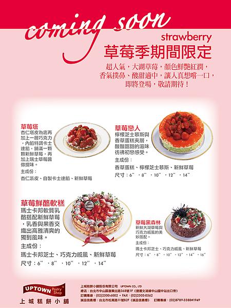 草莓季.png