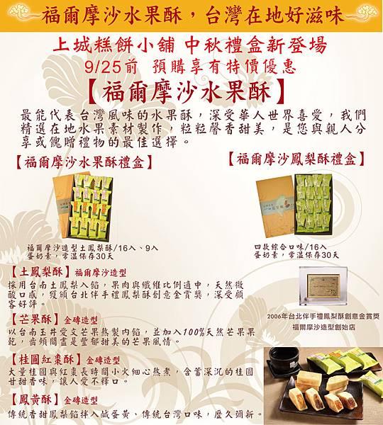 上城糕餅小鋪中秋節2
