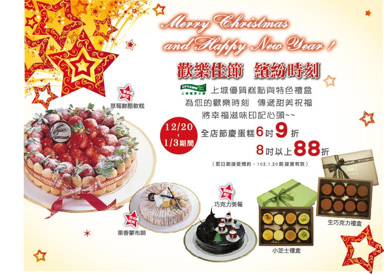 2012聖誕節活動