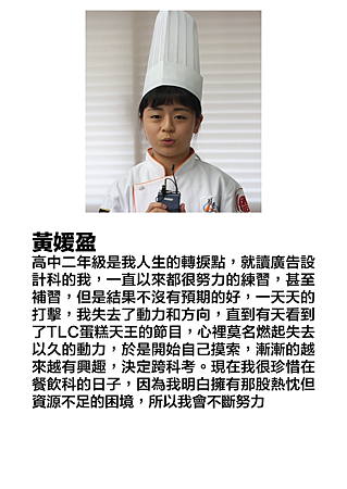 personal poster_黃媛盈.png