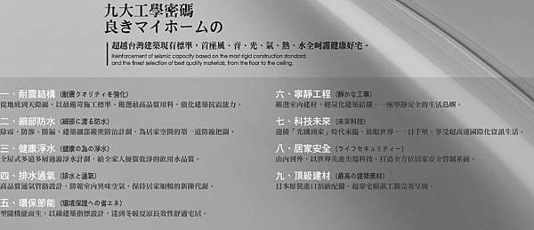美麗華東京六本木 (9)