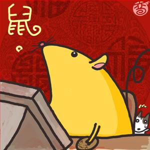 [節慶]鼠.jpg