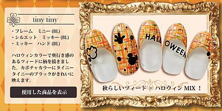 halloween_d_nailcollection2