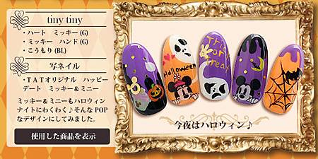 halloween_d_nailcollection4