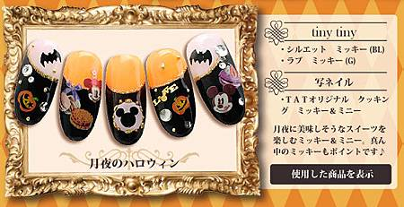 halloween_d_nailcollection5