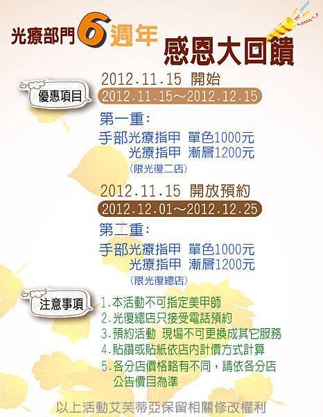 2012.11活動公告