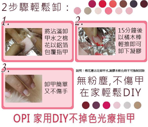 OPI Axxium Soak-Off 不掉四光療指甲-04