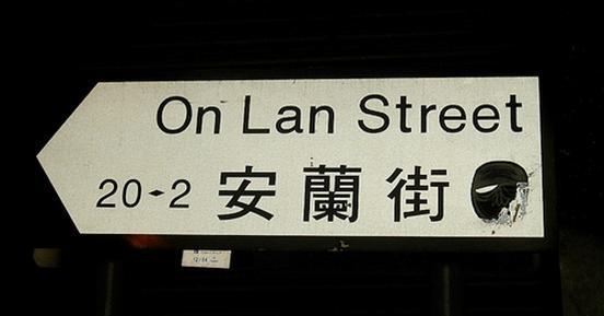 安蘭街.jpg