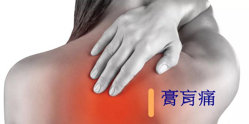 膏肓痛 (上背痛)之治療