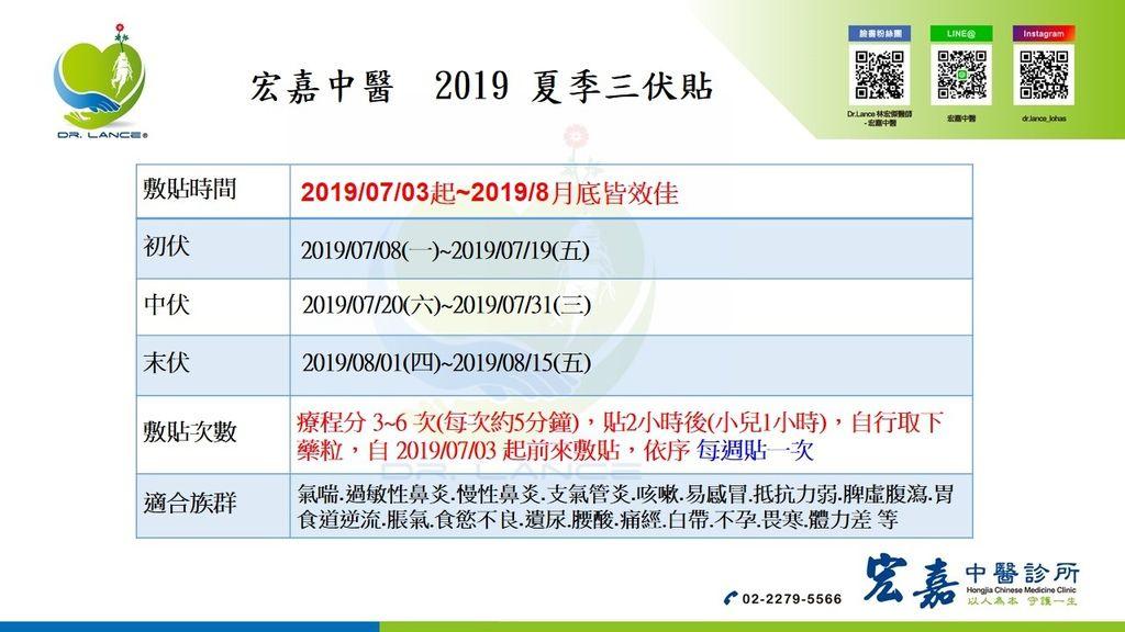 2019夏季三伏貼.jpg