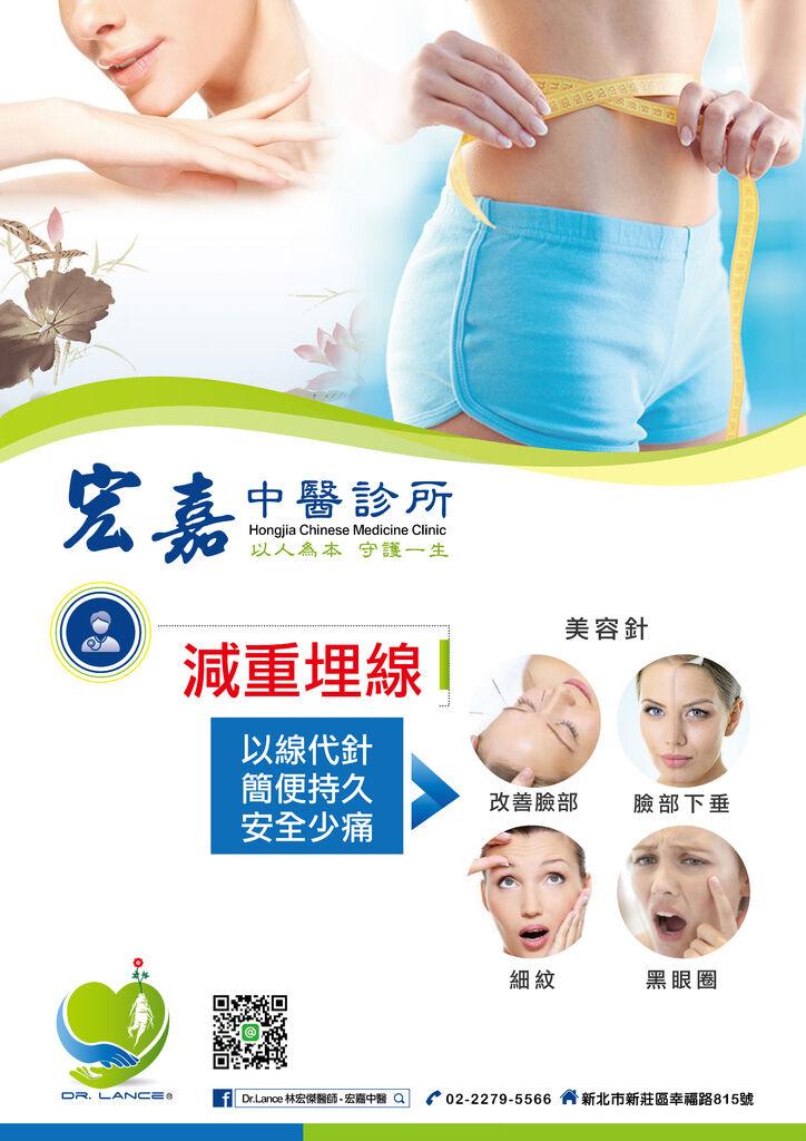 林宏傑醫師宏嘉中醫減重減肥埋線美顏針.jpg