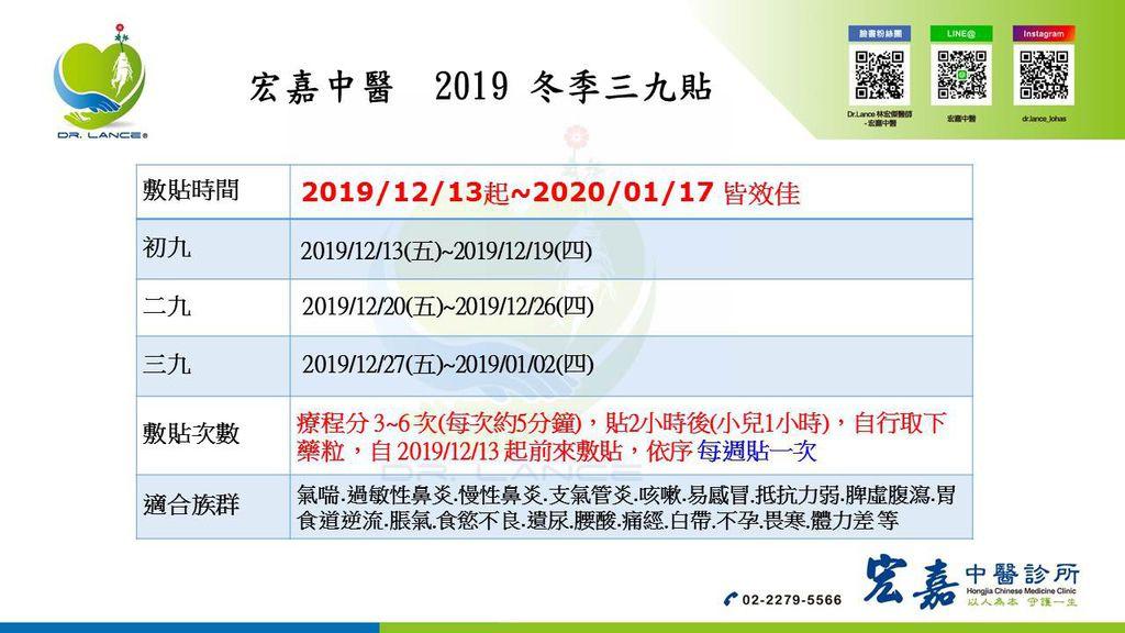 2019-2020新莊宏嘉中醫三九貼.jpg