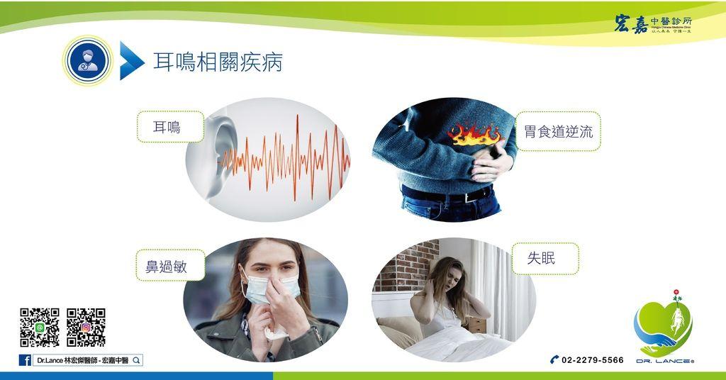 宏嘉中醫新莊耳鳴胃食道逆流過敏性鼻炎失眠.jpg