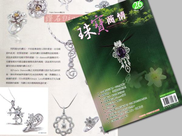 珠寶商情-no.26