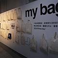 無印良品-提倡大家攜帶購物袋