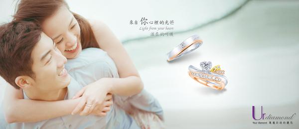 Ur diamond  溫柔的呵護.jpg